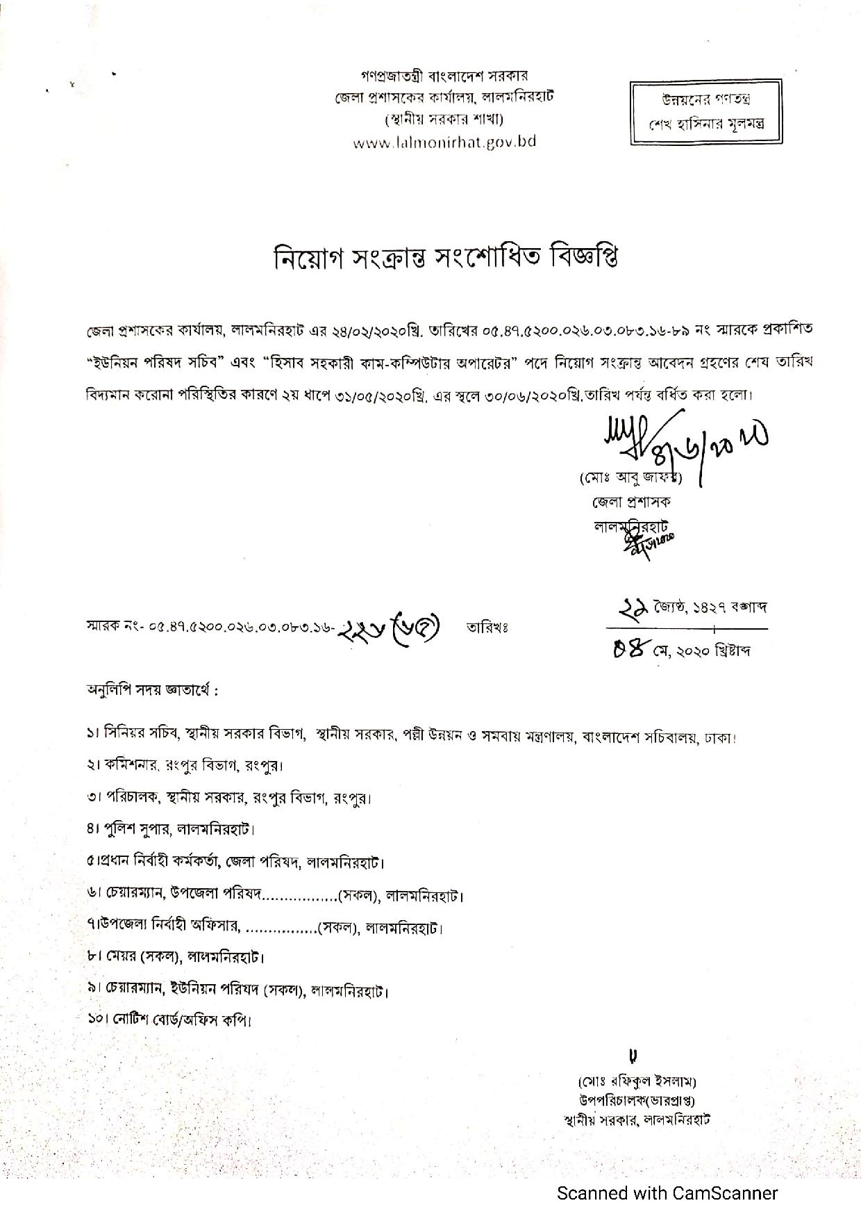 DC Office Lalmonirhat Job Circular