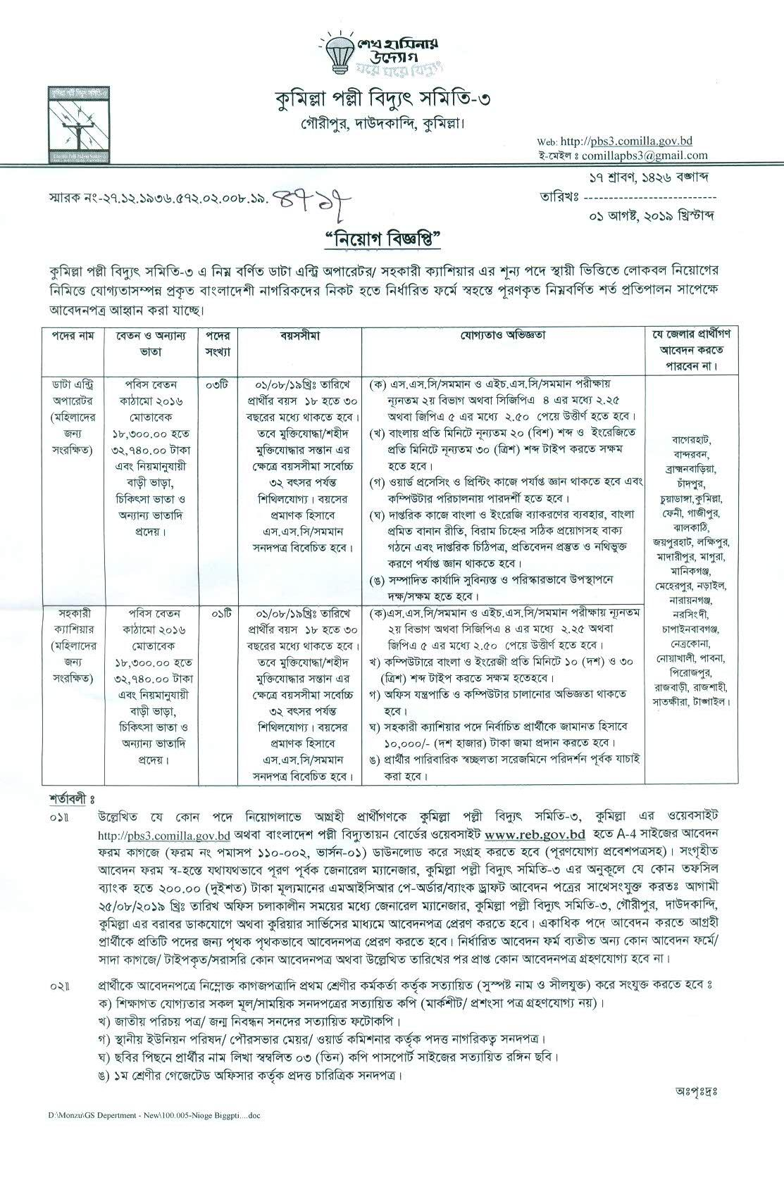 PBS3 new job circular 2019-www pbs3 comilla gov bd - result
