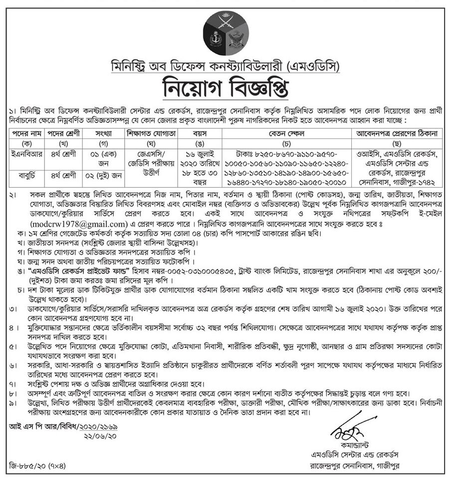 Ministry of Defense Constabulary (MODC) Job Circular 2020