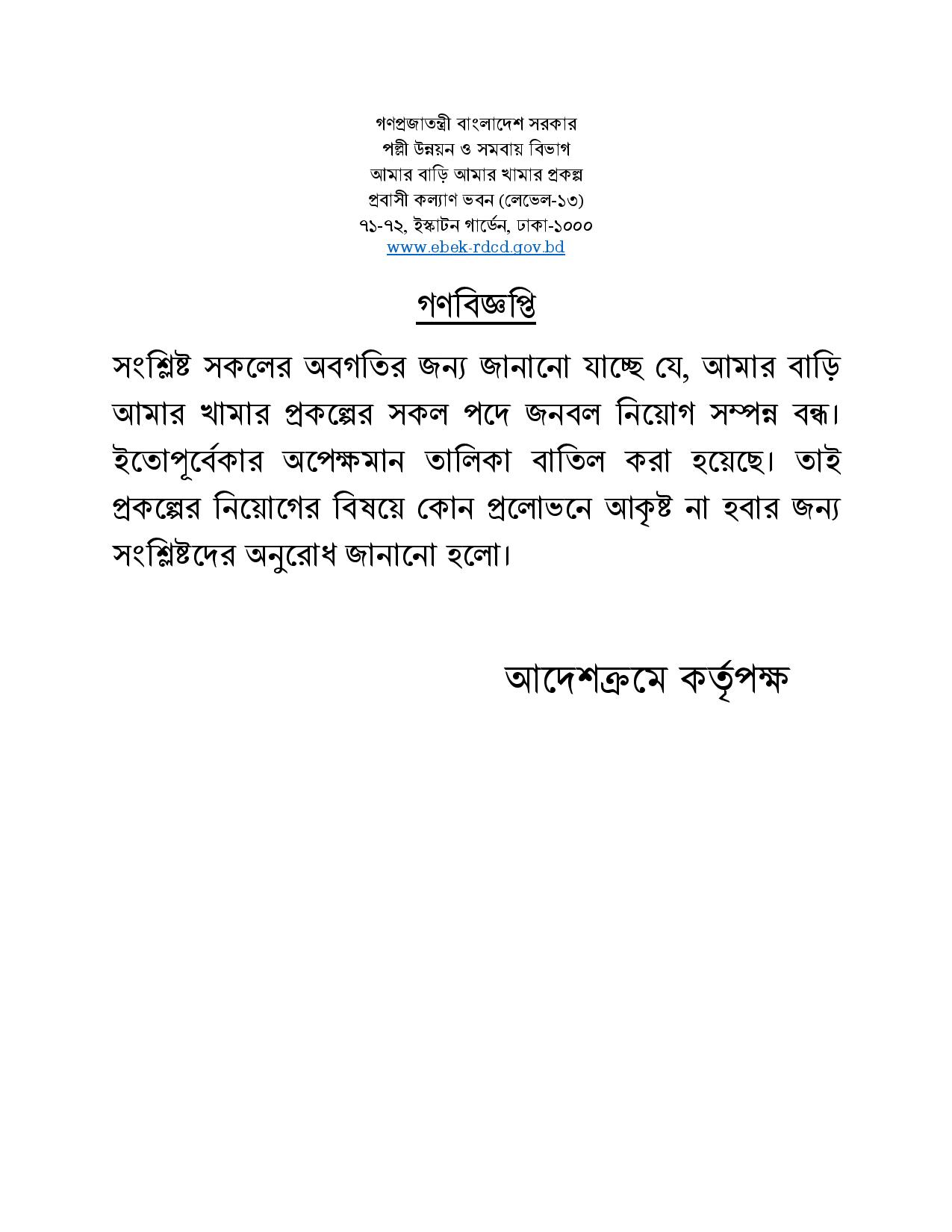 EBEK Job Circular related Important Notice 2020, EBEK Job circular cancelled Notice 2020,www.ebek-rdcd.gov., EBEK Job notice 2020, EBEK making conscious people about Job new job circular 2020 and cancelled all of the job notices and Appointment 2020.