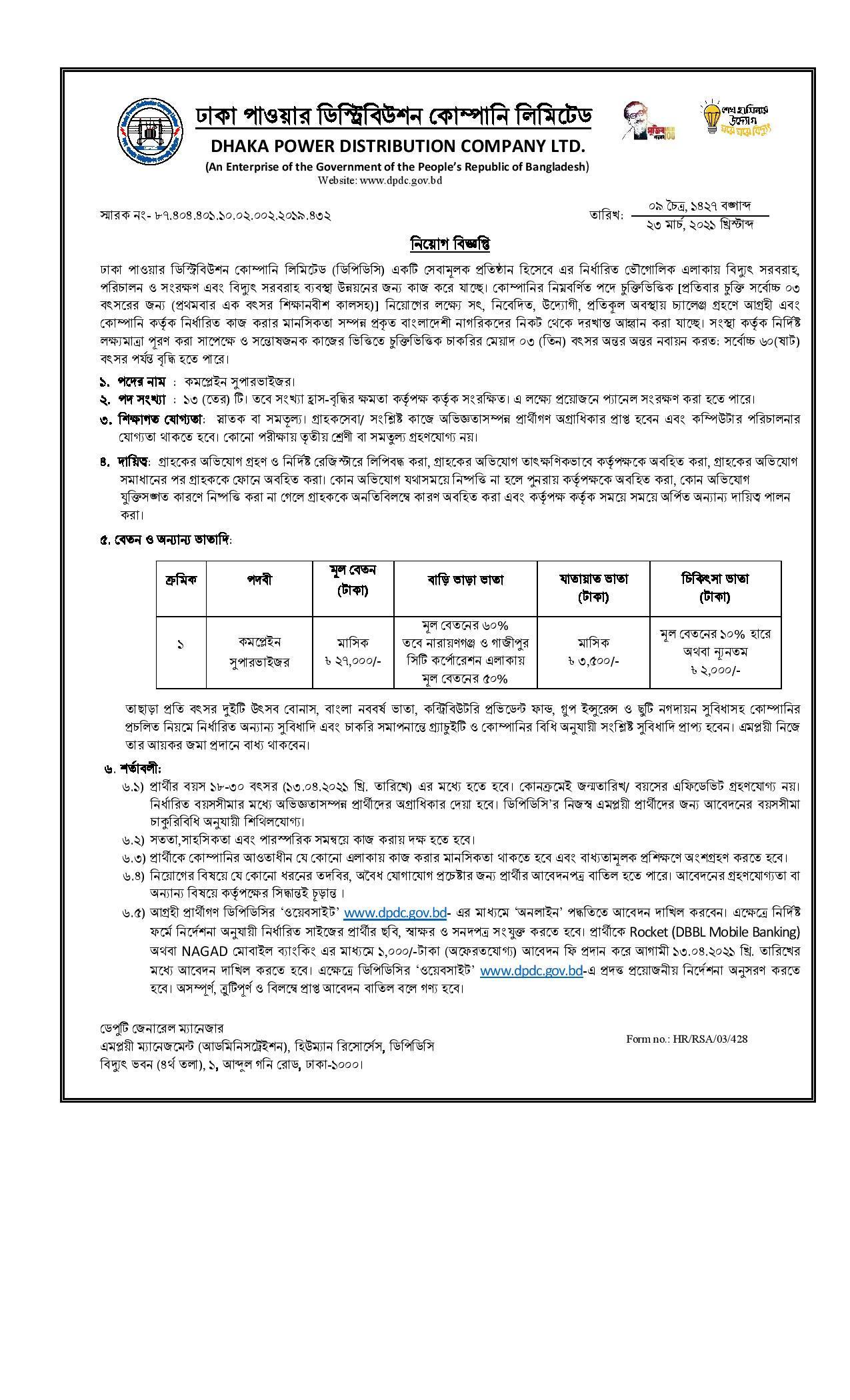DHAKA POWER DISTRIBUTION COMPANY LIMITED JOB CIRCULAR 2021