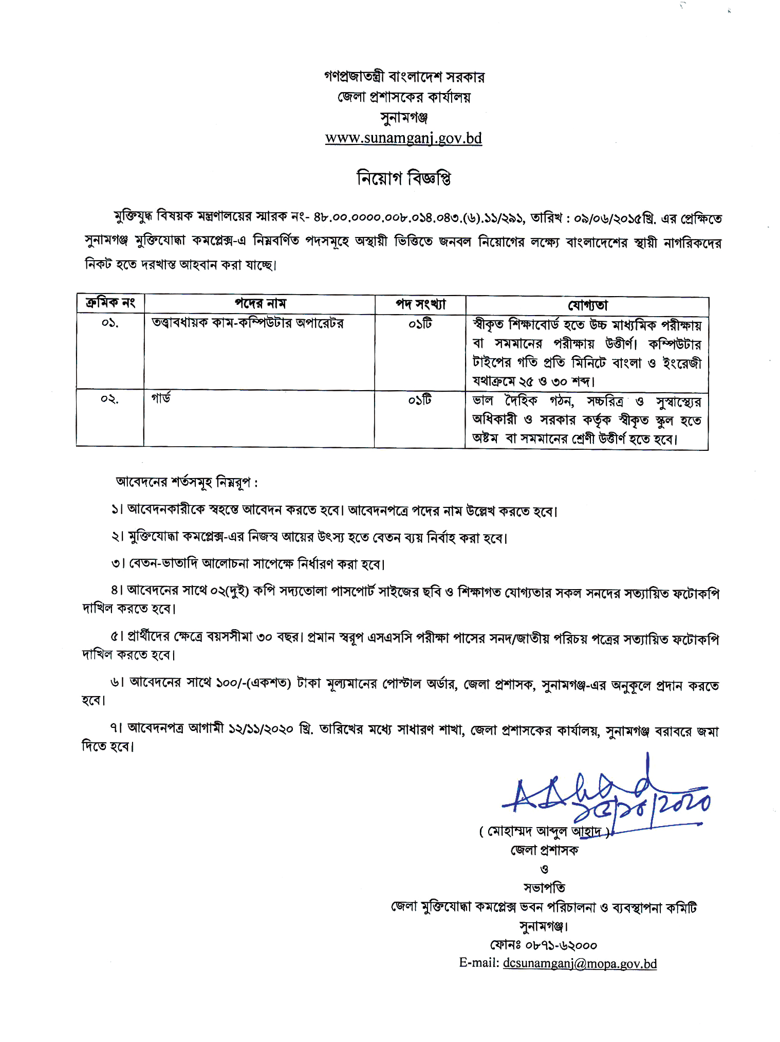 DISTRICT BASED JOB CIRCULAR 2020