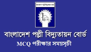 Bangladesh Rural Electrification Board MCQ type exam date