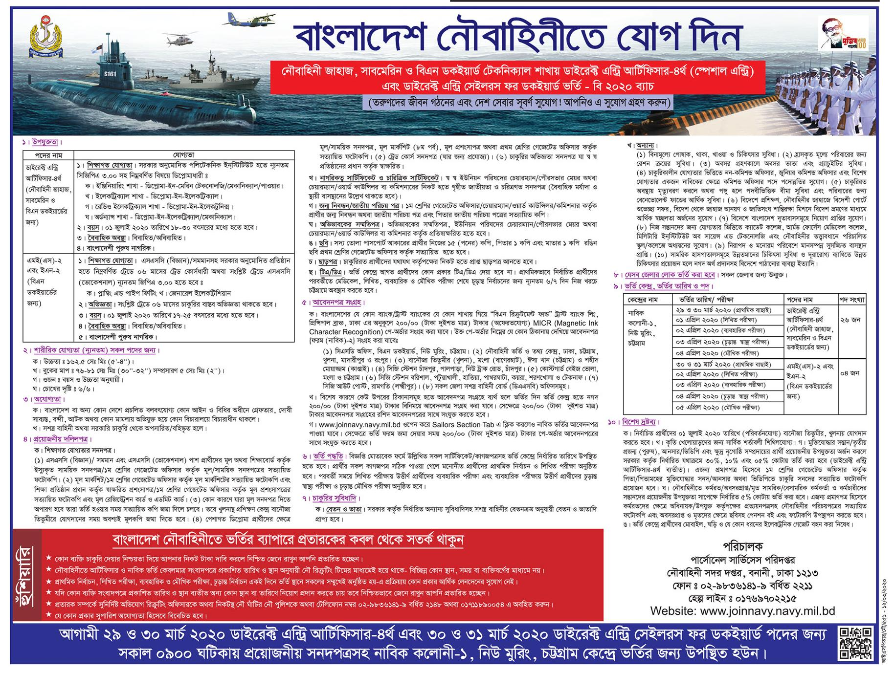 Bangladesh Navy latest job circular