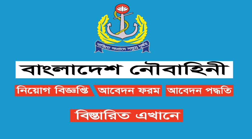 Bangladesh Navy latest job circular-www.joinnavy.navy.mil.bd