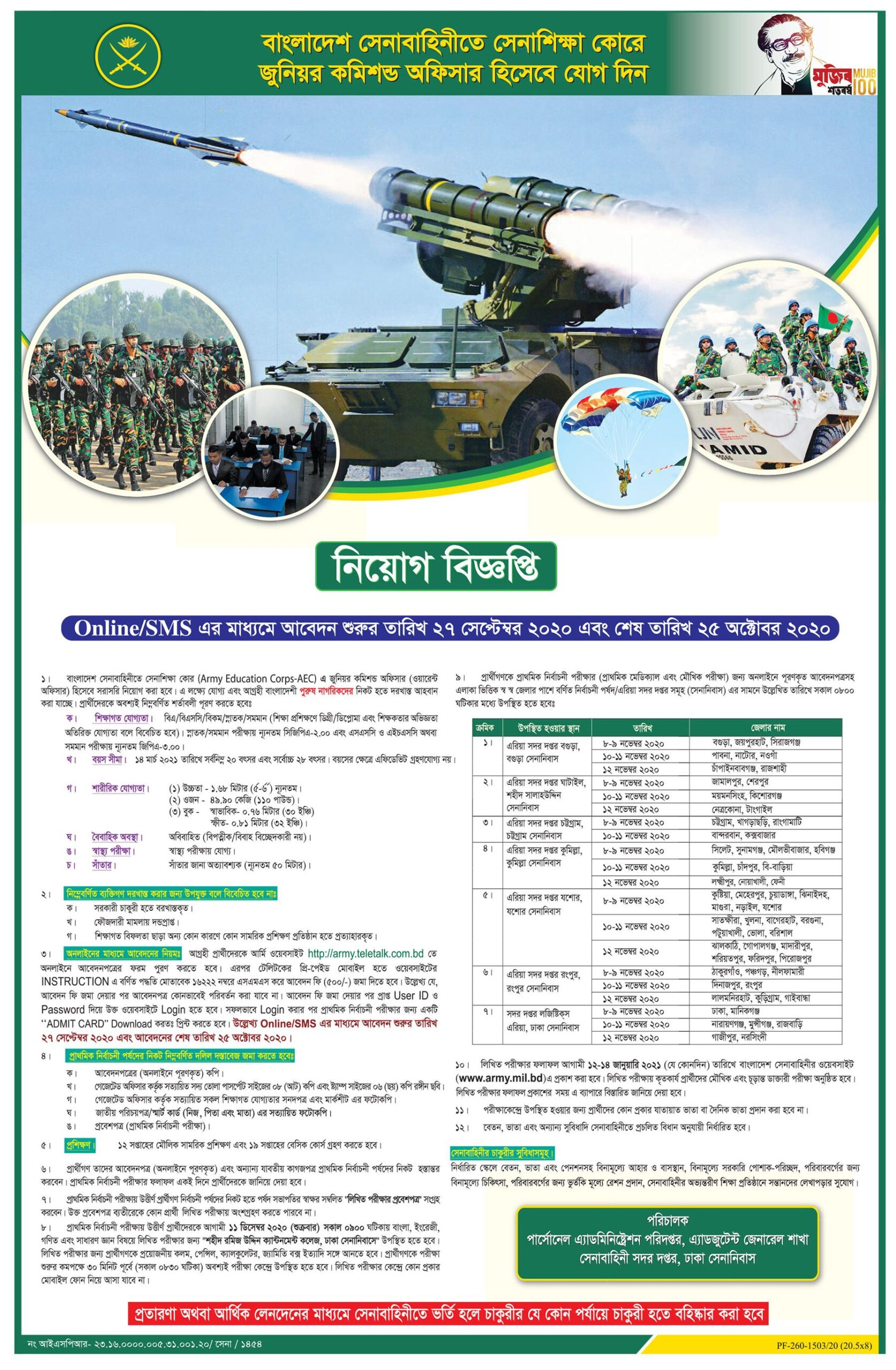 Bangladesh Army new job circular-joinbangladesharmy.army.nil.bd