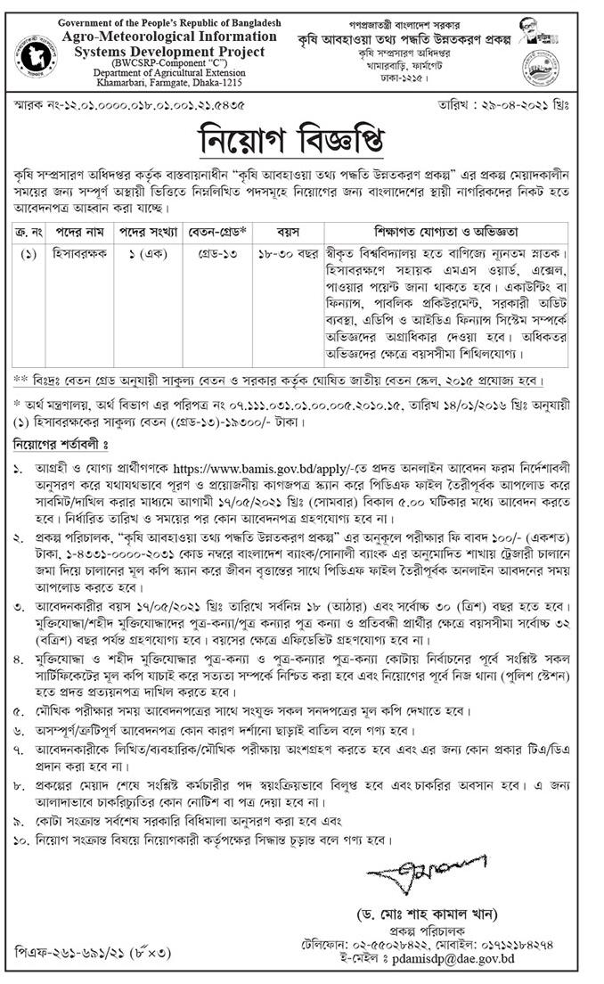 Department of Agricultural Extension (DAE) job circular 2021-dae.teletalk.com.bd, dae.teletalk.com.bd