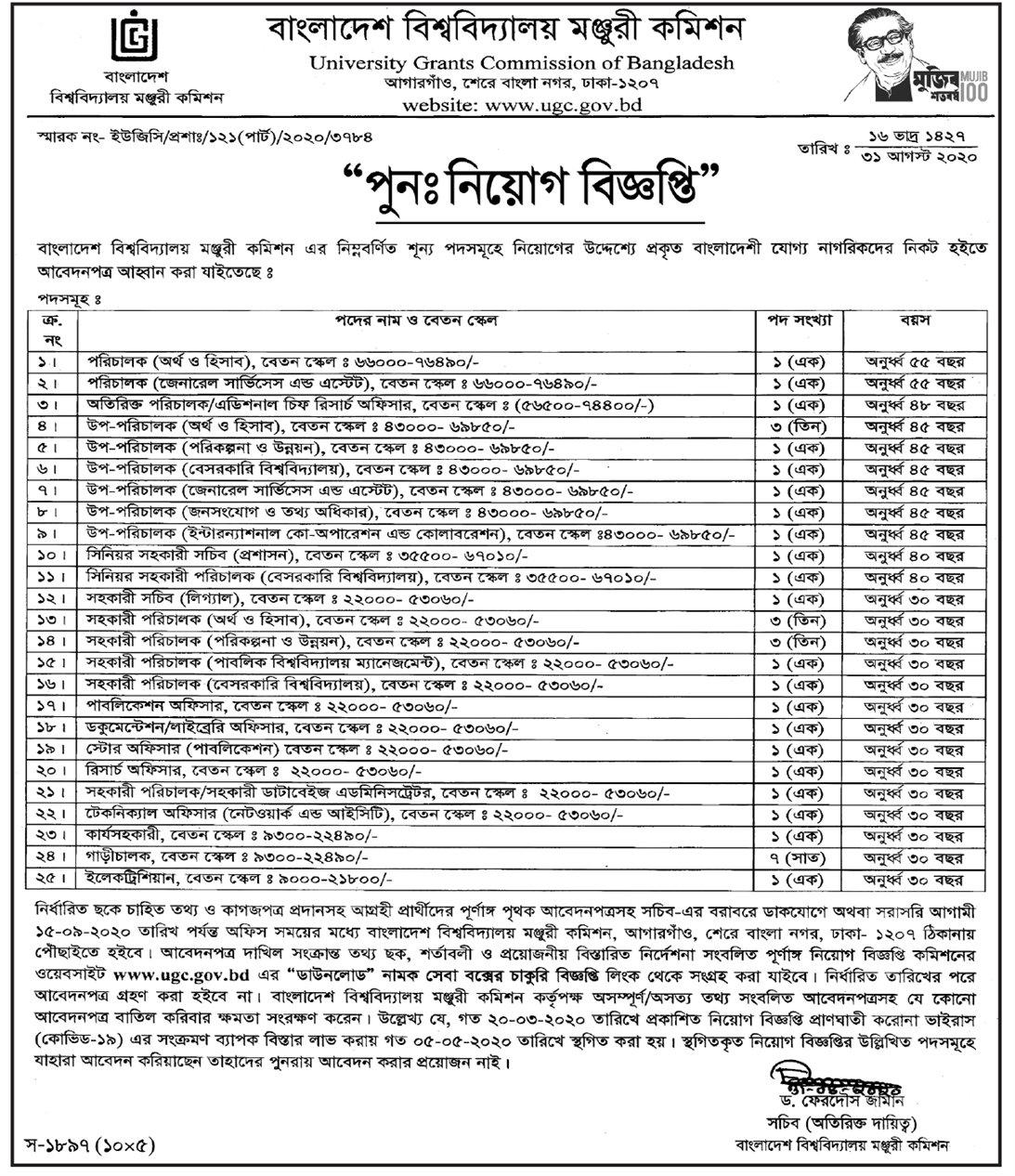 University Grants Commission of Bangladesh Job circular 2020