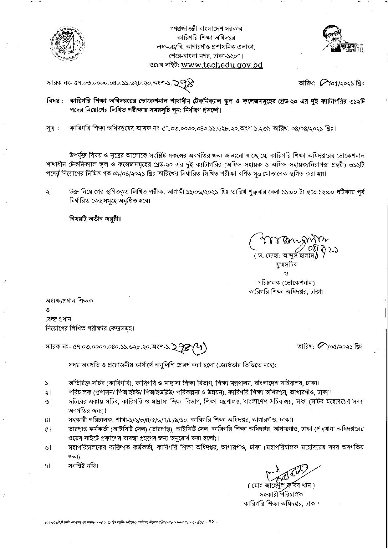 Directorate of Technical Education (DTE) Question solution 2021