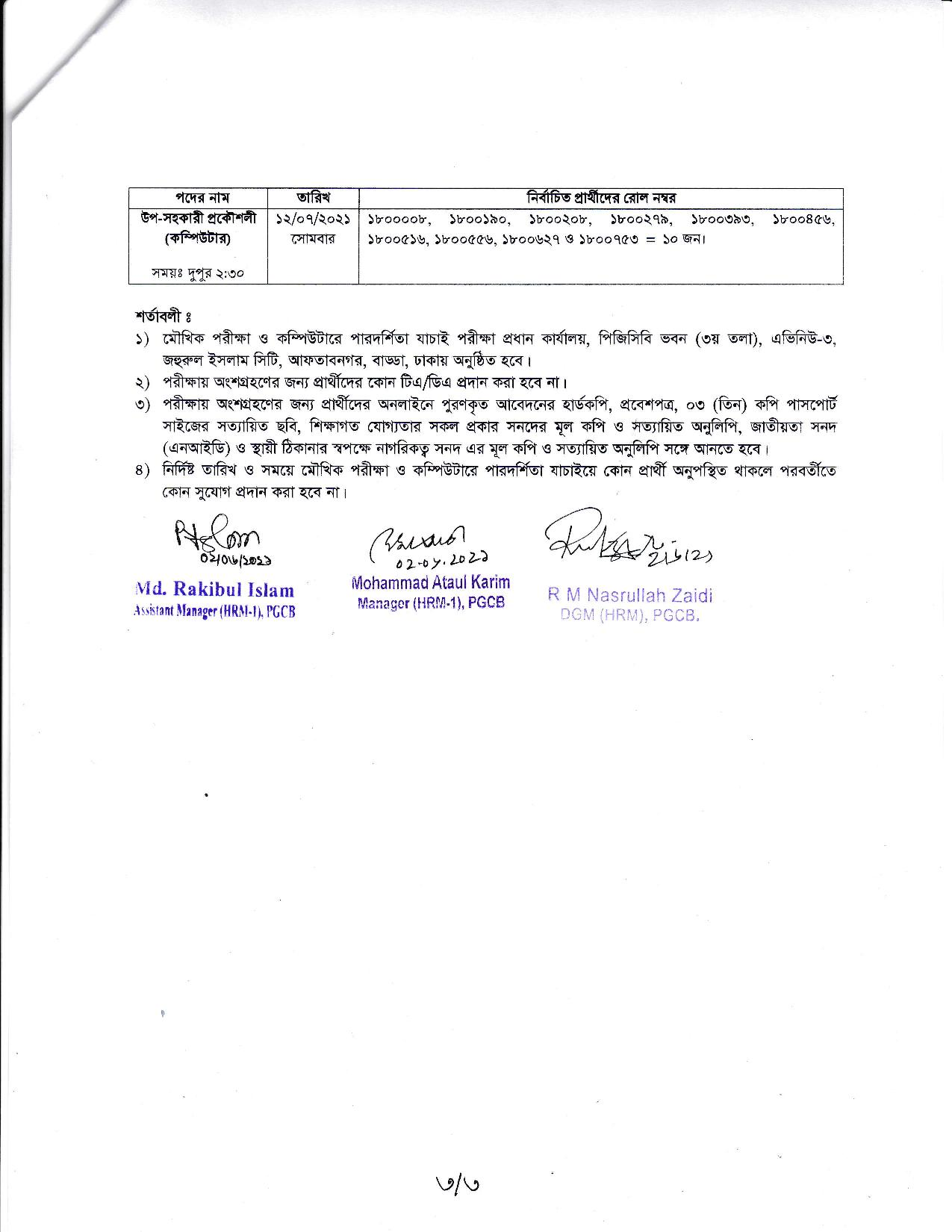Power Grid Company of Bangladesh Limited exam date and seat plan