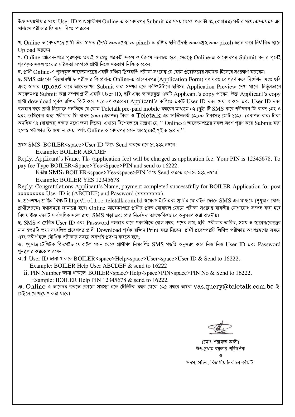 Chief Inspector of Boiler Office job circular 2020