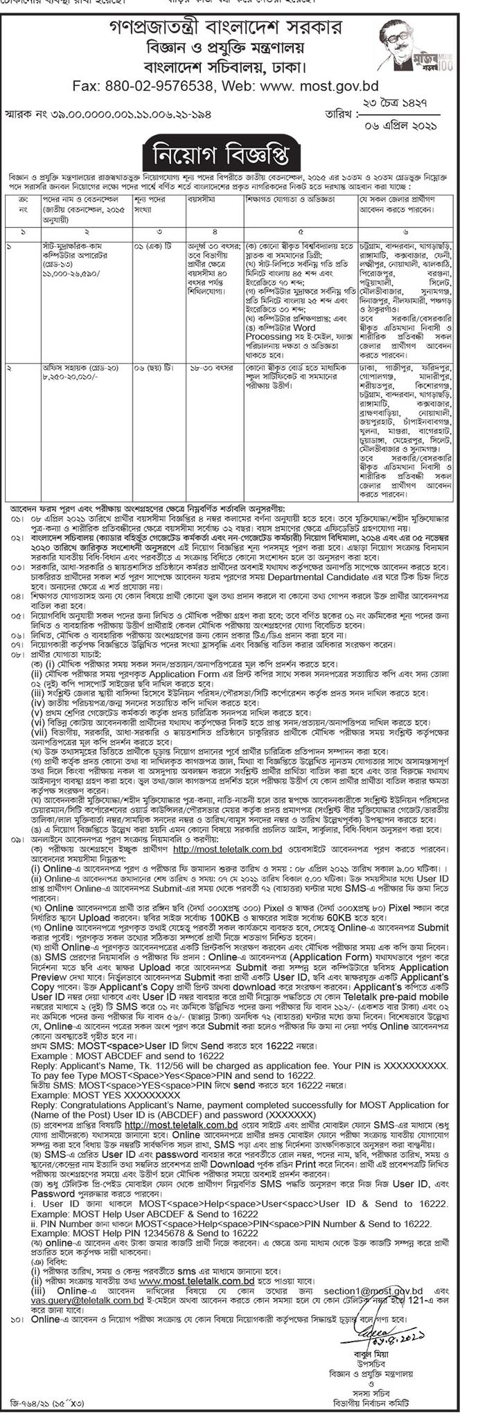 Ministry of Science and Technology (MOST) job circular 2021