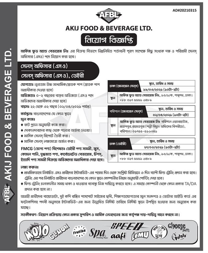 Akij Food And Beverage Limited (AFBL) Job Circular 2021
