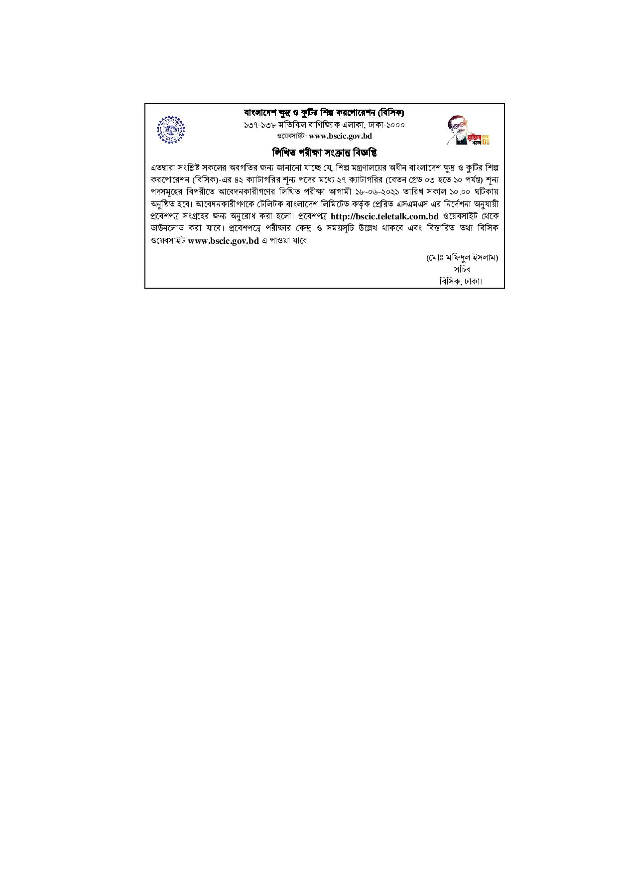 BSCIC Exam Date And Admit Card 2021