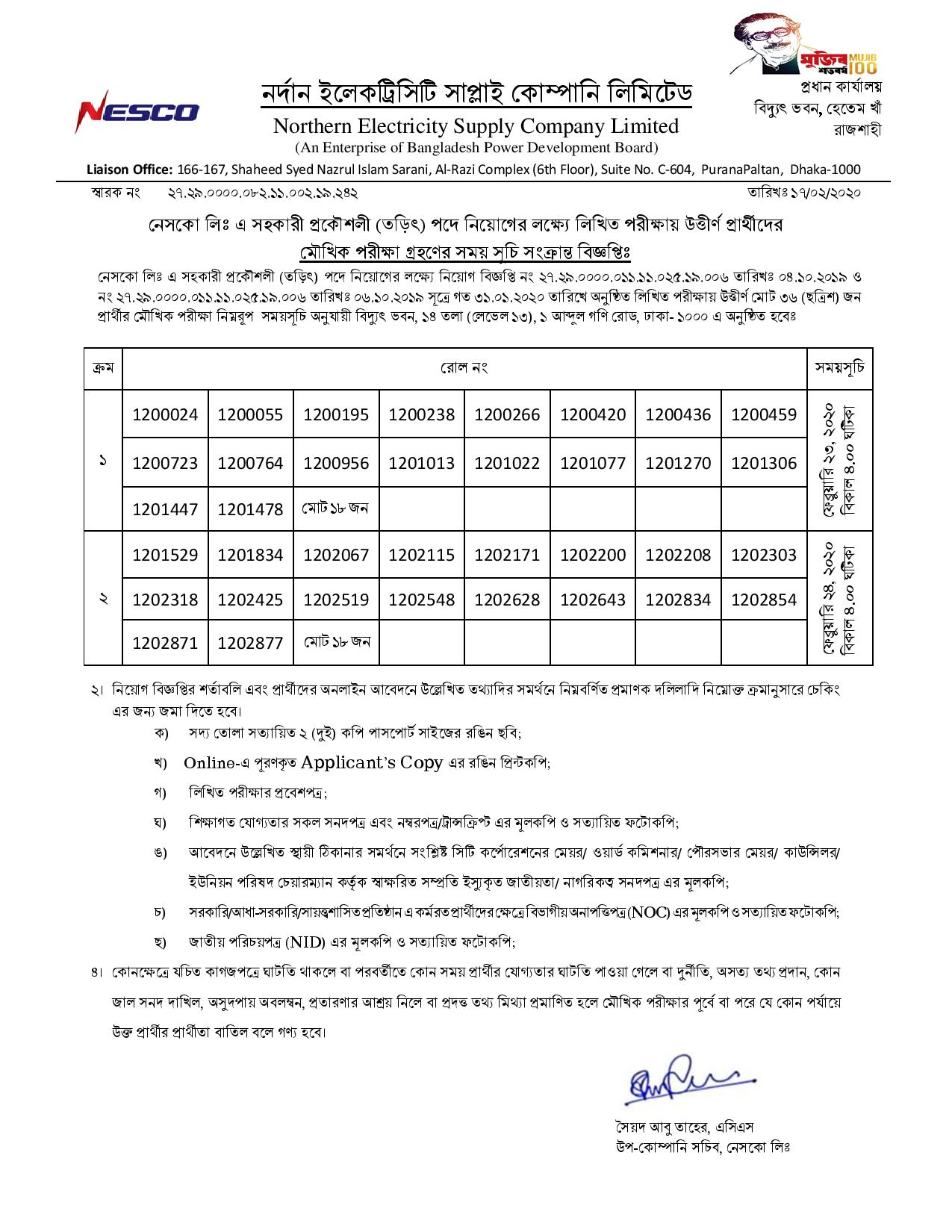 NESCO Written exam result Viva Date and Seat plan 2020
