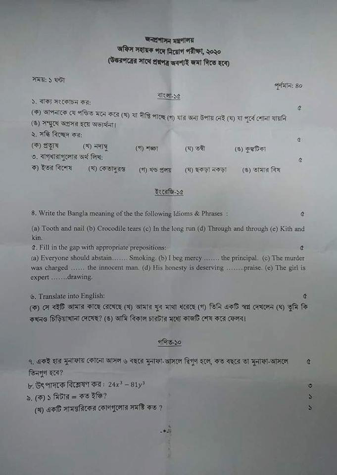 MOPA Office Assistant Exam Question Solution 2020