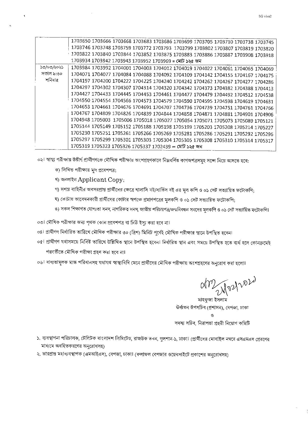 BEZA Exam date Seat plan and admit card 2021