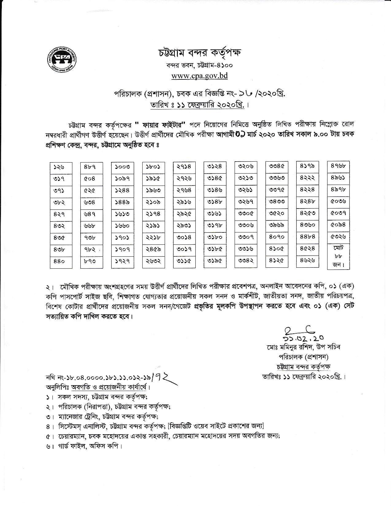 CPA Written exam result Viva date and Seat plan 2020-www.cpa.gov.bd