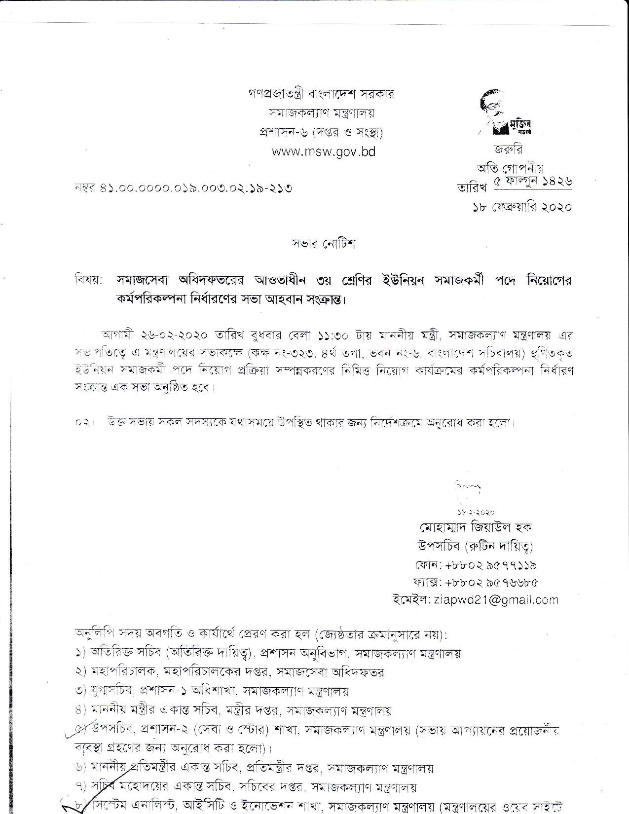 MSW Exam date Seat plan and Admit card 2020-msw.gov.bd