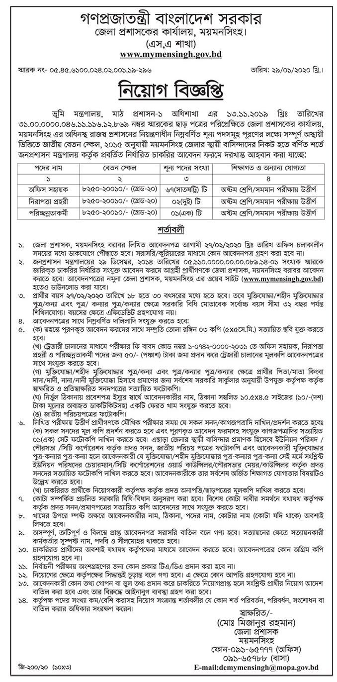 DC Office Mymensingh Job circular 2020 (application form)