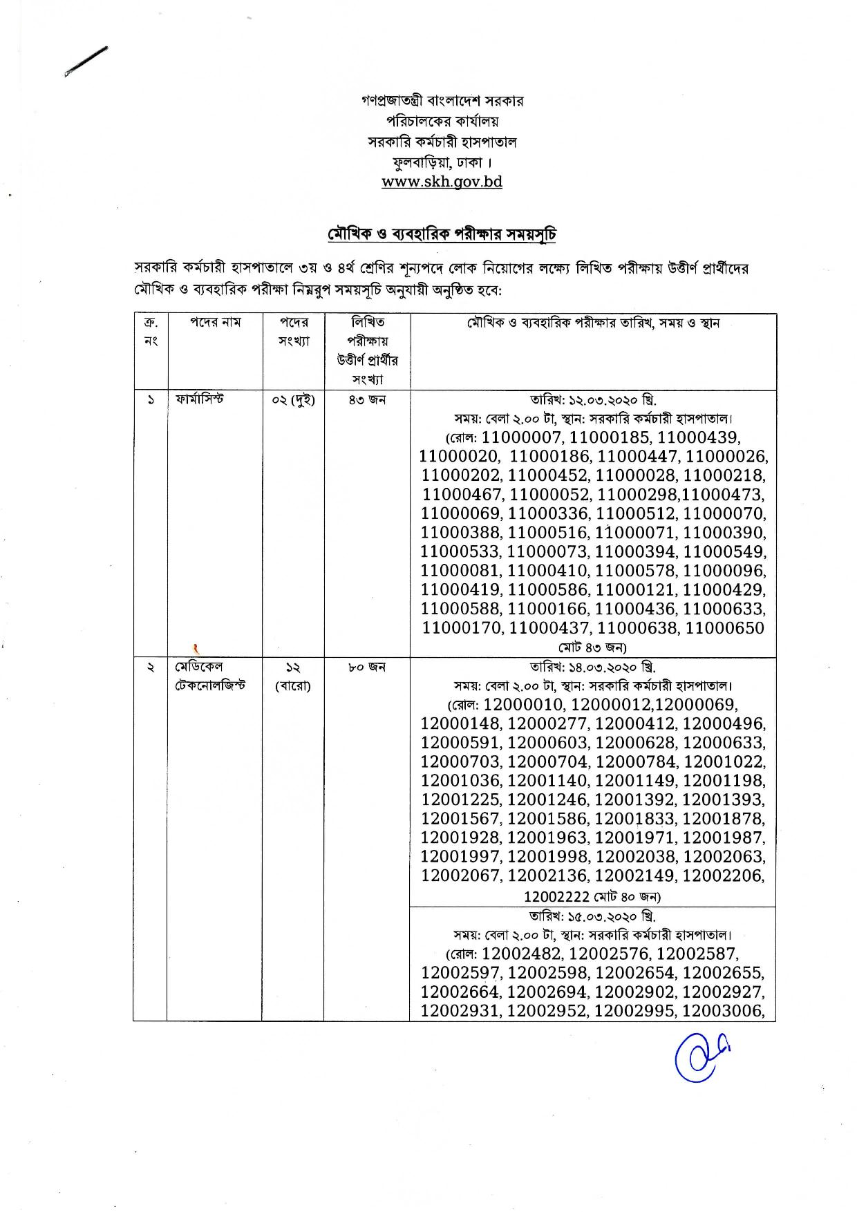 Sarkari Karmachari Hospital (SKH) Viva Exam date and seat plan 2020