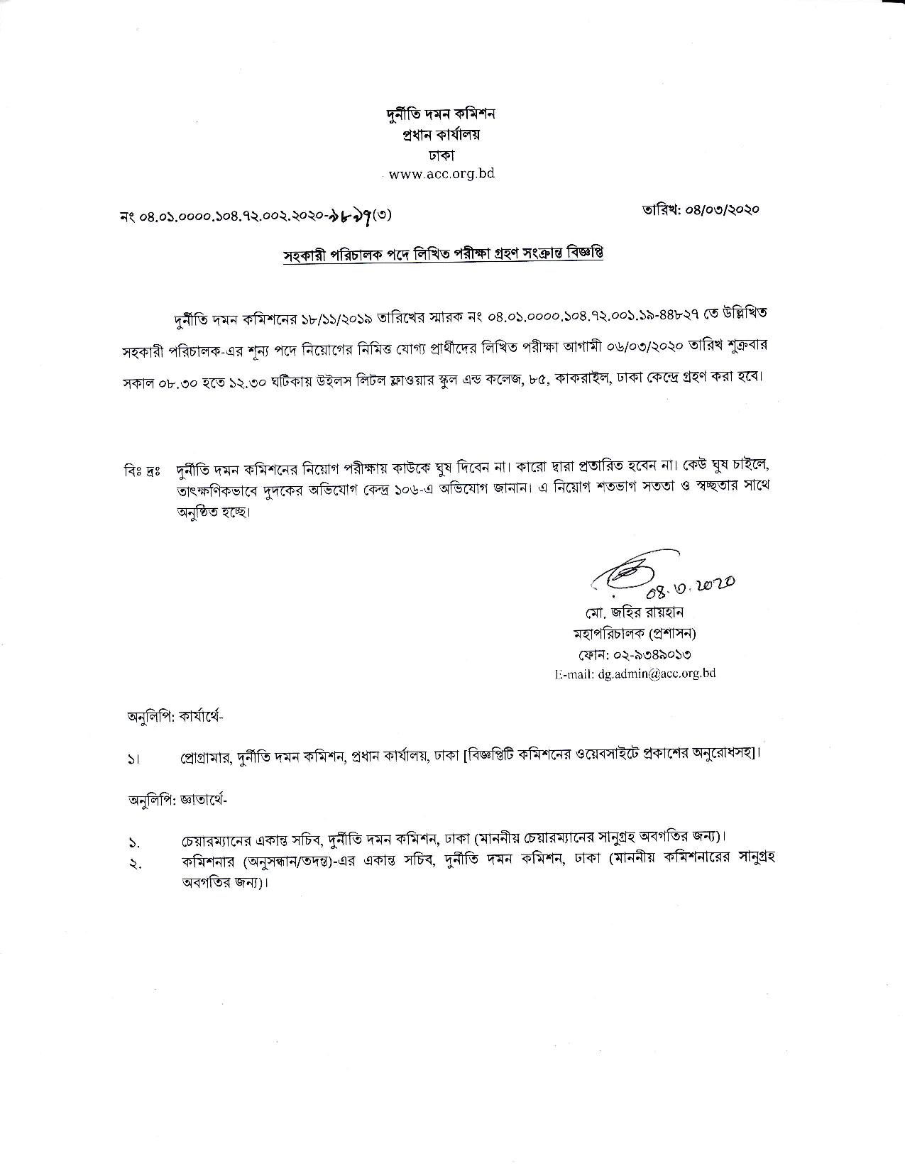 ACC written exam date and seat plan 2020