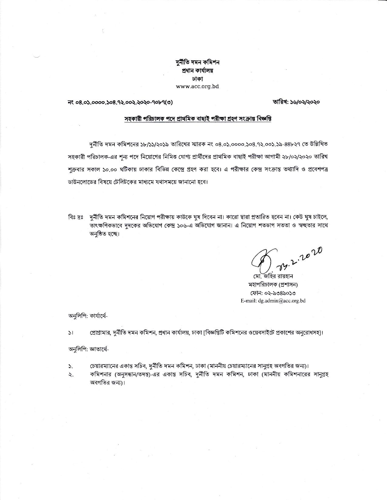Anti Corruption Commission (ACC) MCQ exam date and seat plan 2020