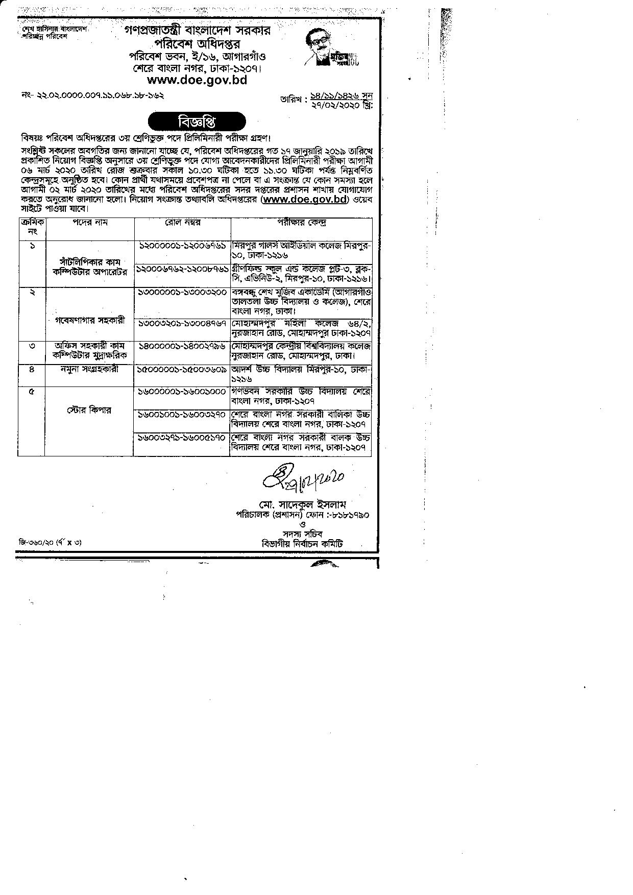 DOE Exam date Seat plan and Admit card 2020