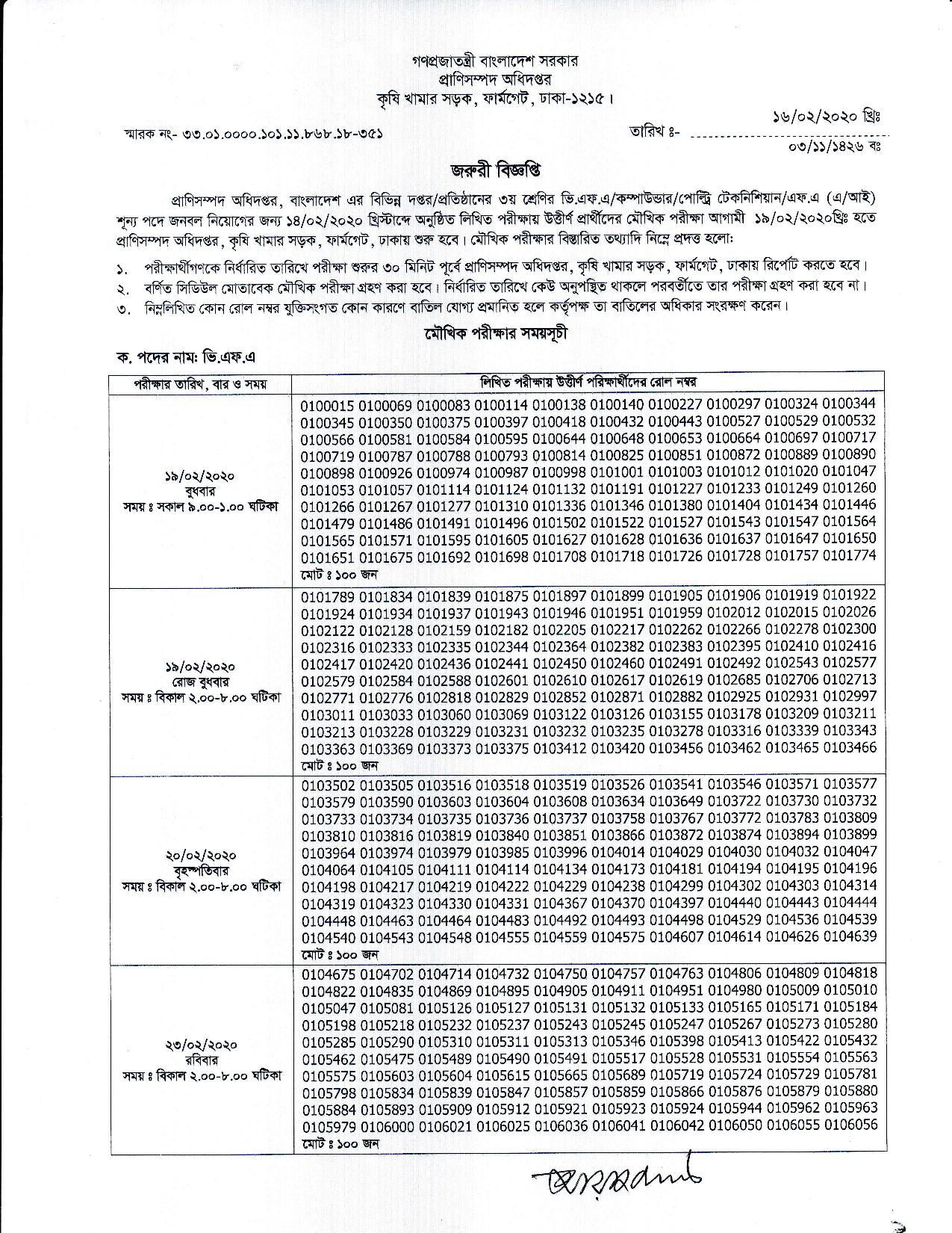 DLS written exam result Viva date and seat plan 2020