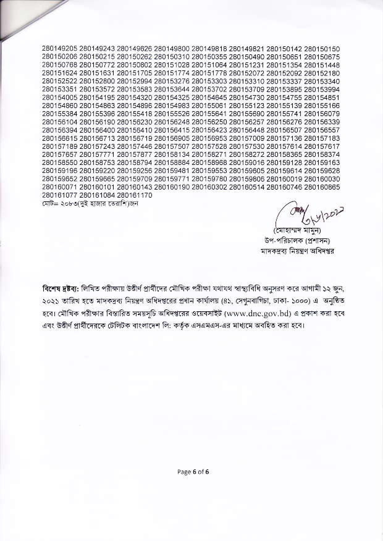 DNC exam result viva date and seat plan 2021