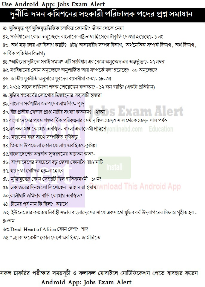 ACC Assistant Director Exam Question Solution 2020