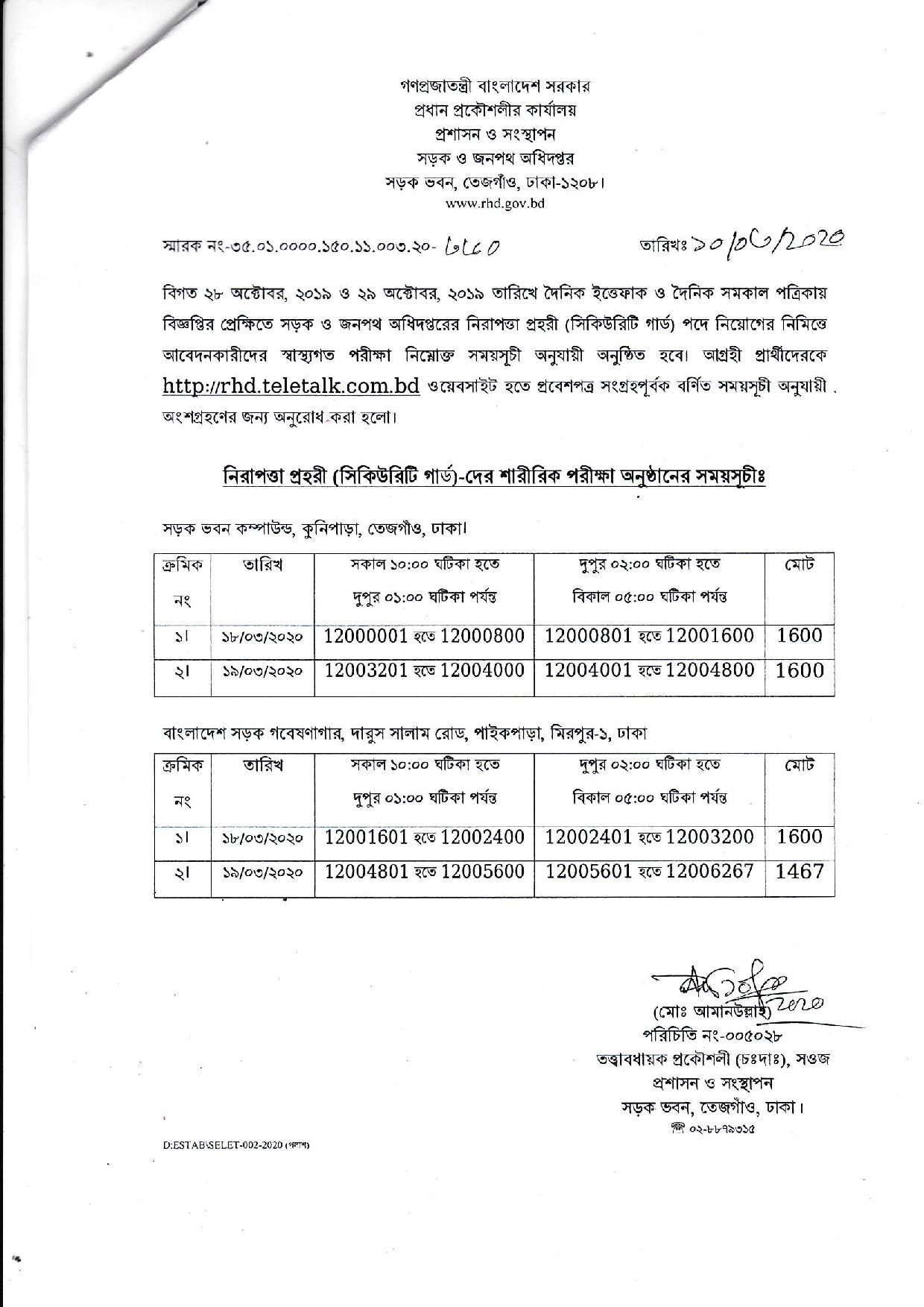 Roads and Highways Department Exam date and Admit card 2020