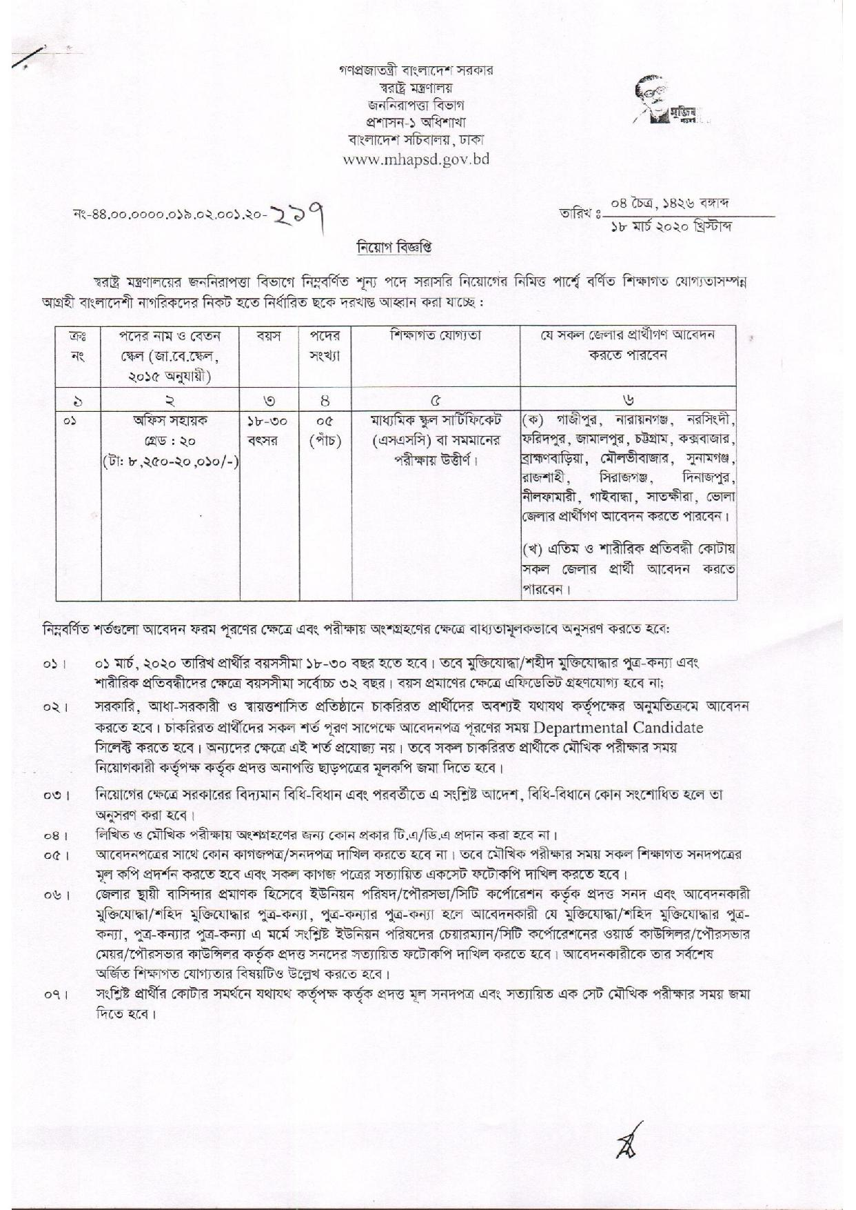 Public Security Division (PSD) Job Circular 2020