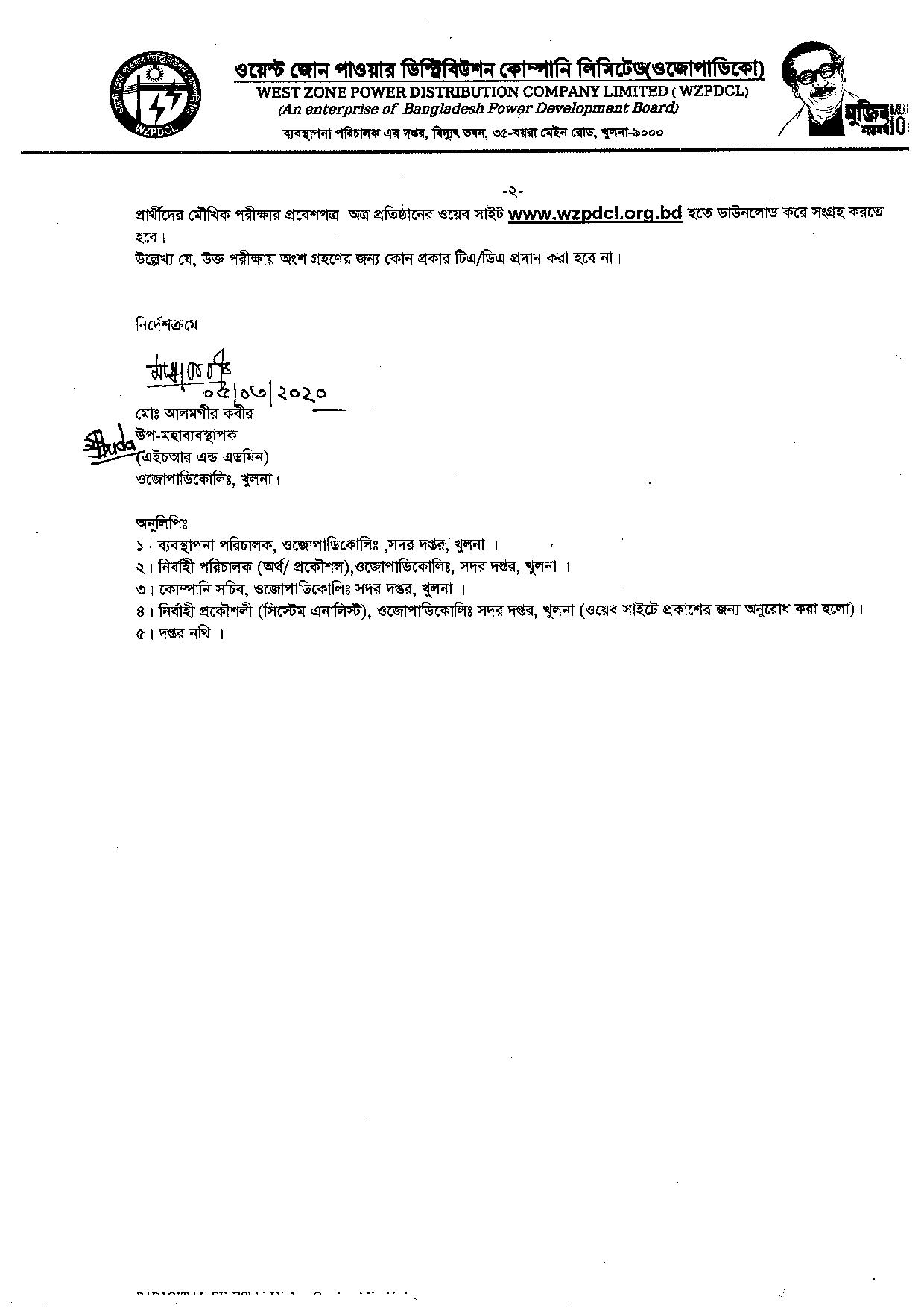 WZPDCL Written Exam result Viva date and Seat plan 2020