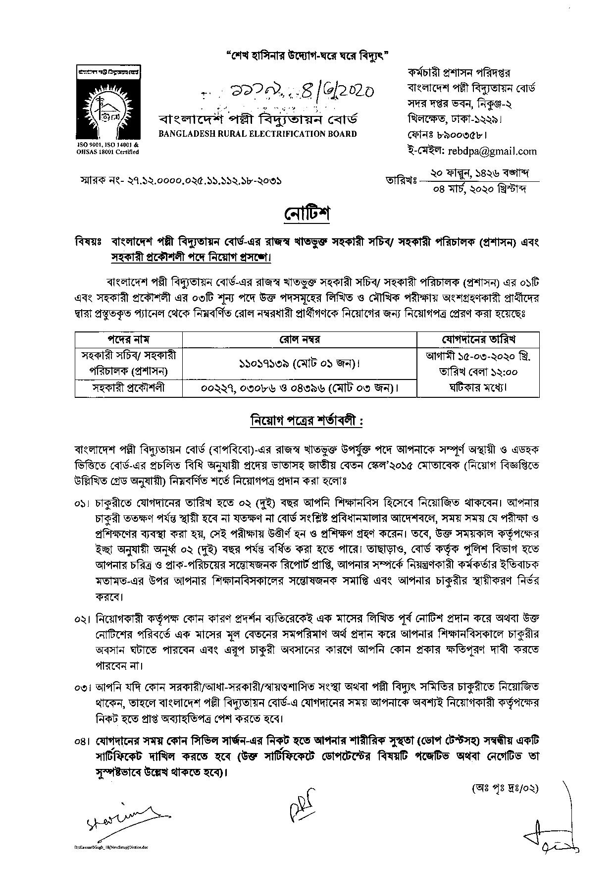 Rural Electrification Board Exam Final result 2020