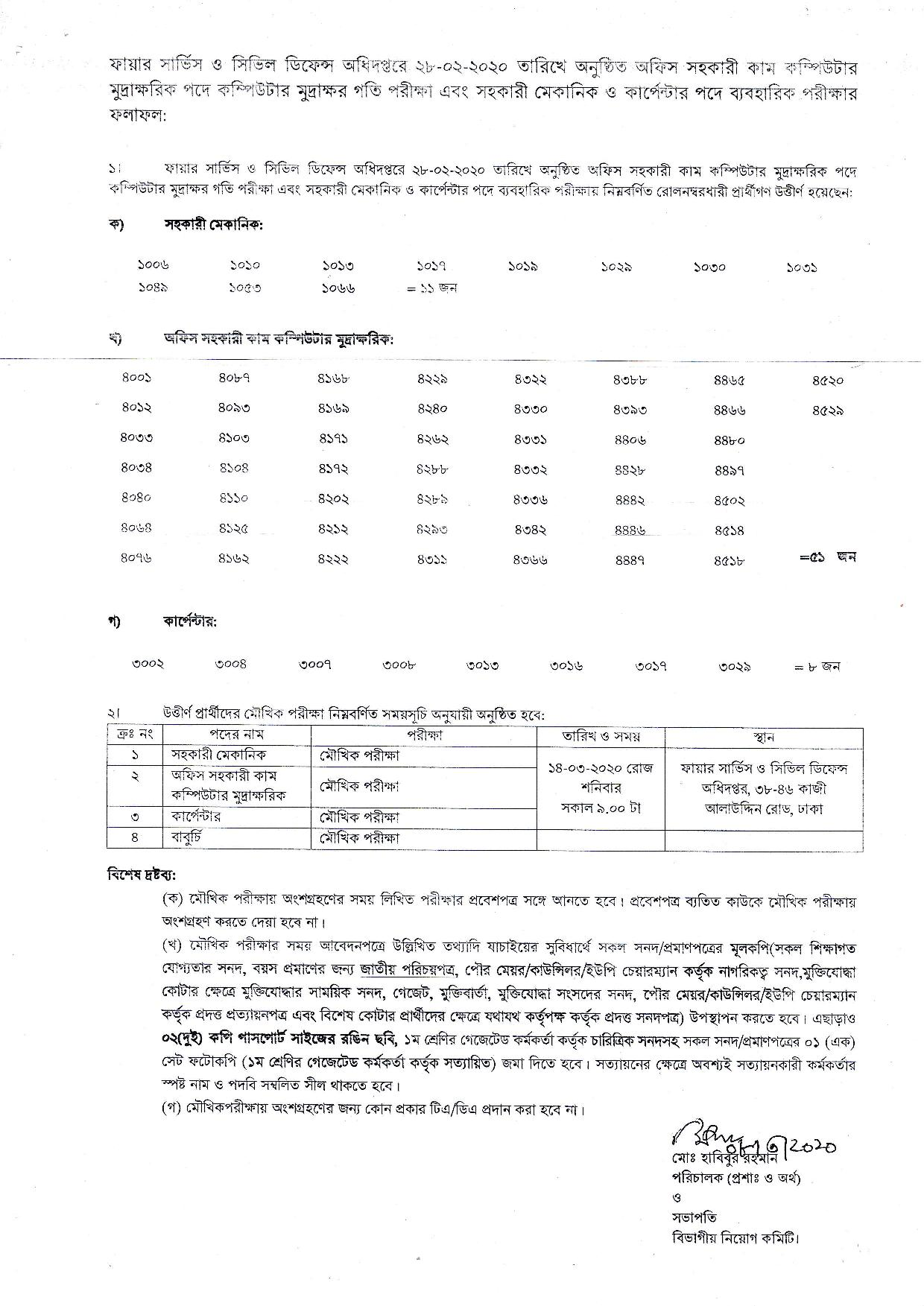 FSCD Exam result and Seat plan 2020