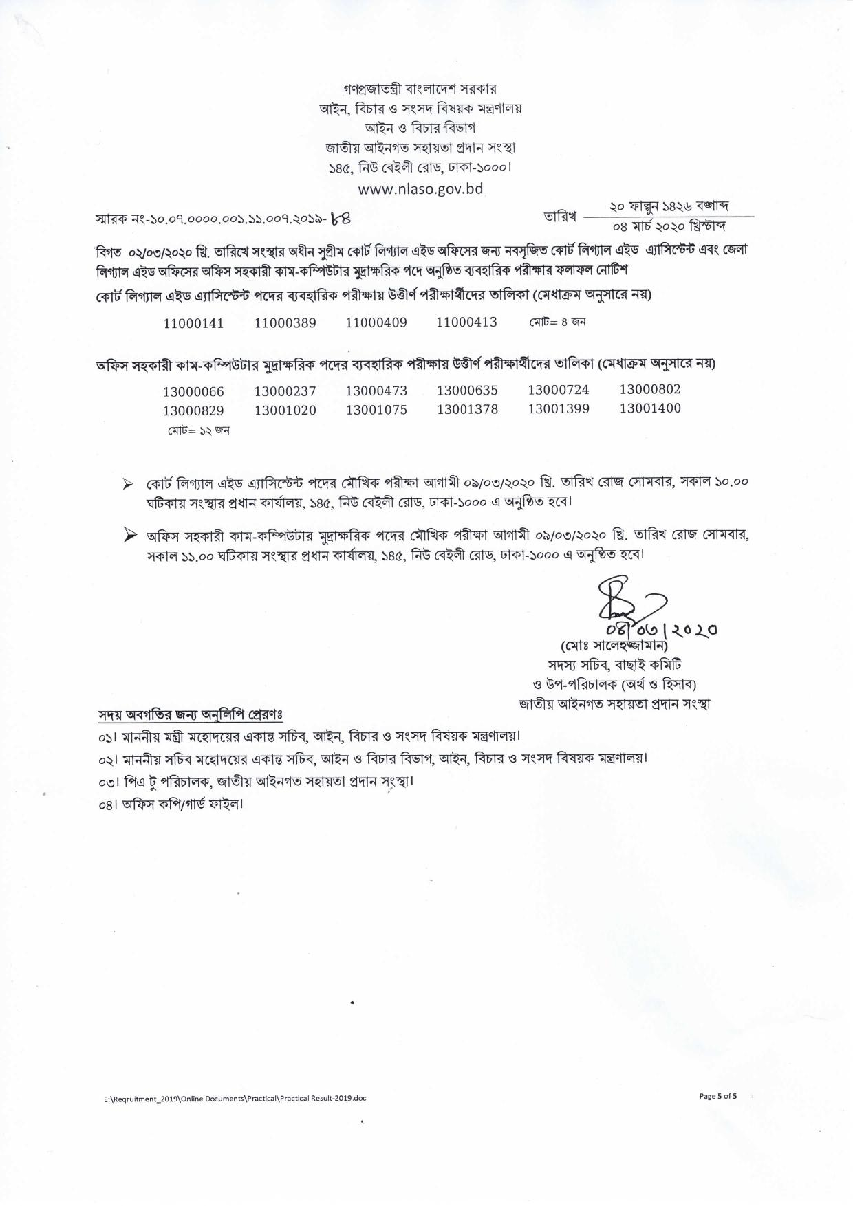 NLASO Practical exam result and Viva date 2020