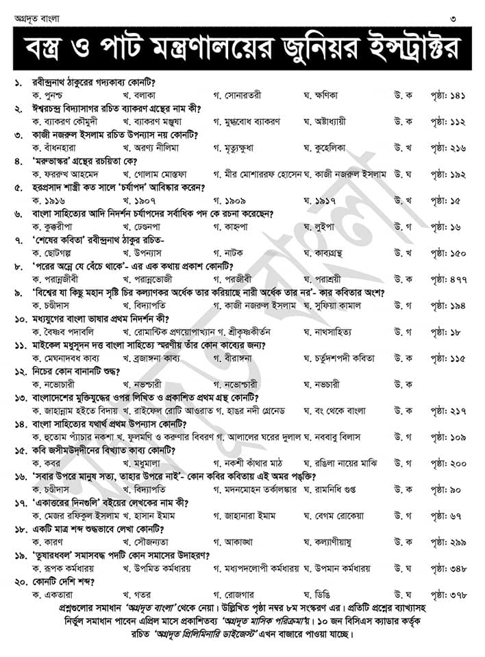 Ministry of Textiles and Jute (MOTJ) Exam Question Solution 2020