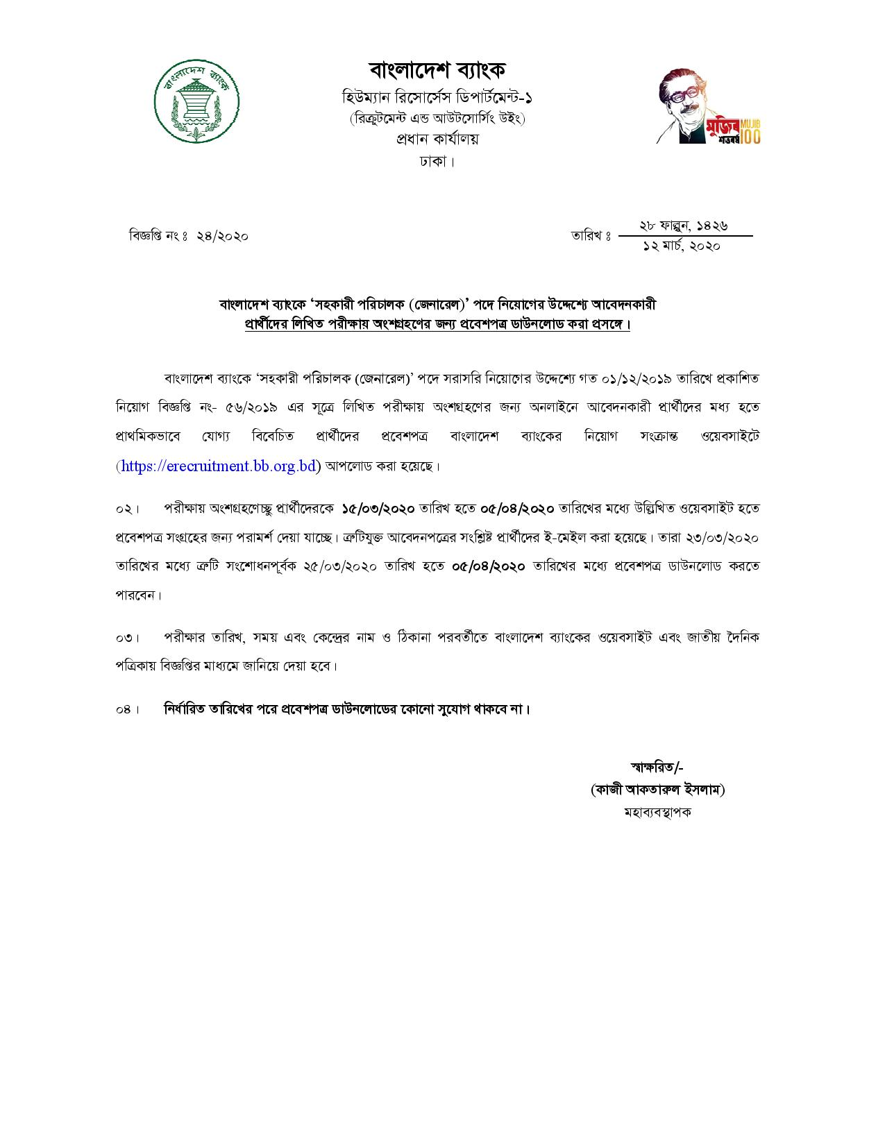 Bangladesh Bank MCQ Exam Admit card 2020 | Assistant Director General