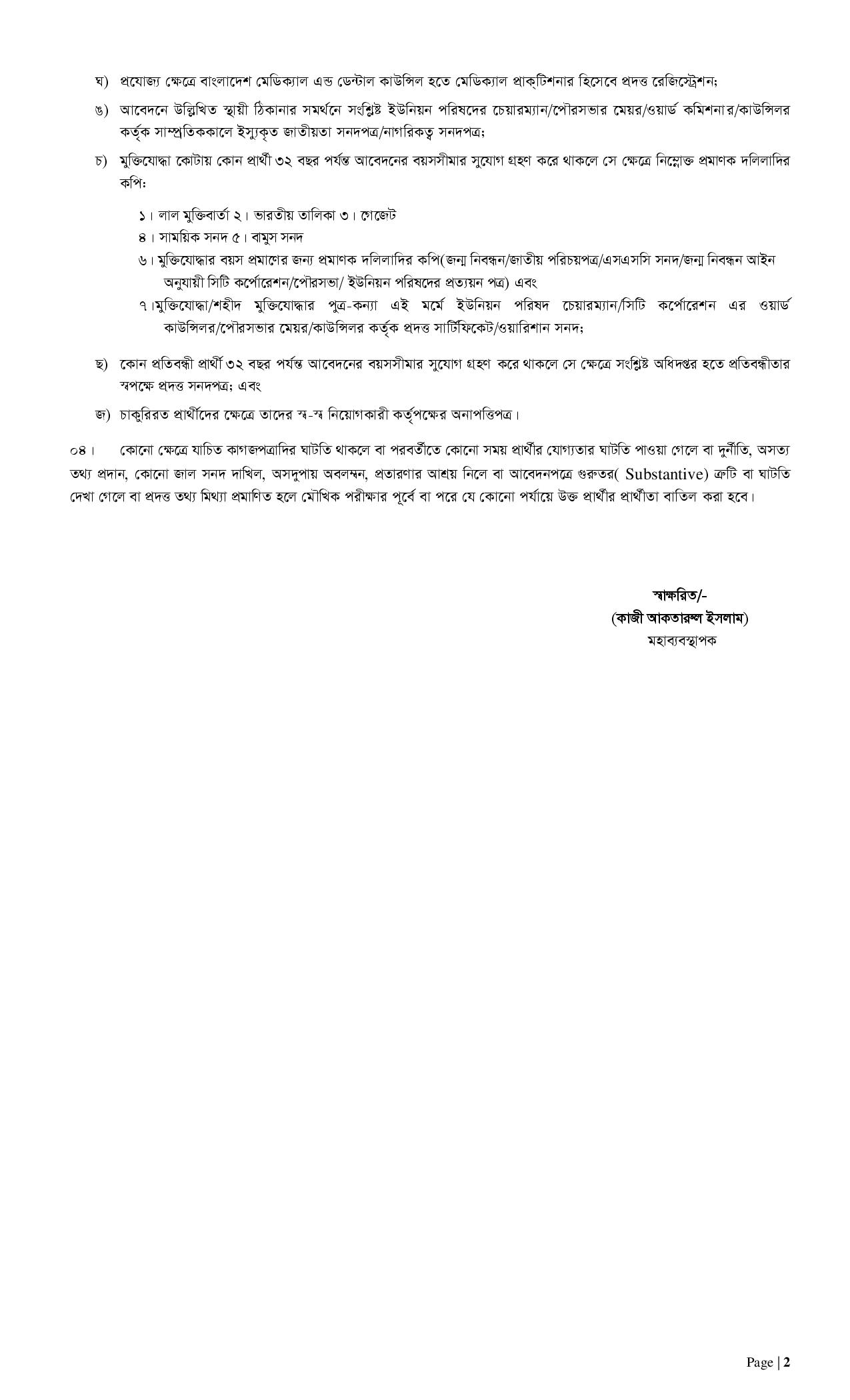 Bangladesh Bank MCQ exam result and viva date 2020