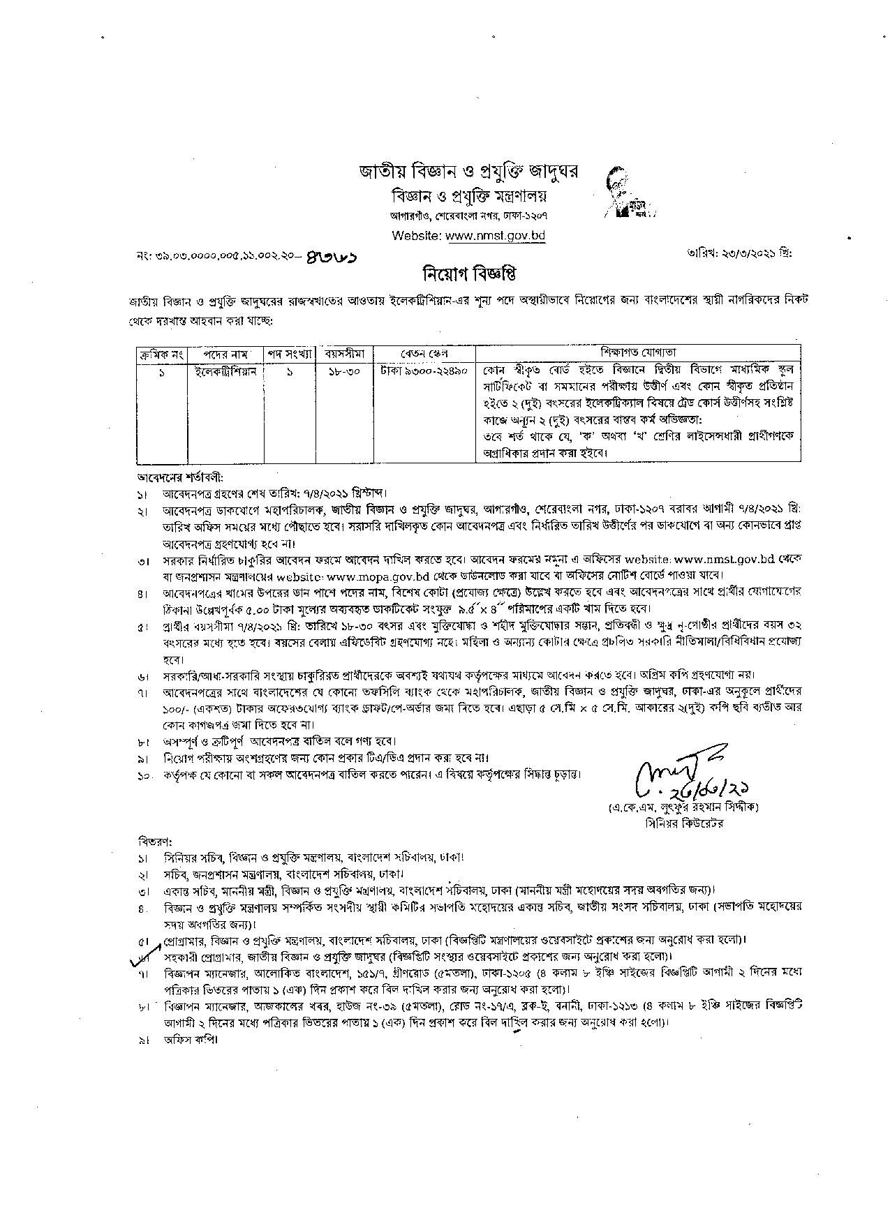 National Museum of Science and Technology Job Circular 2021