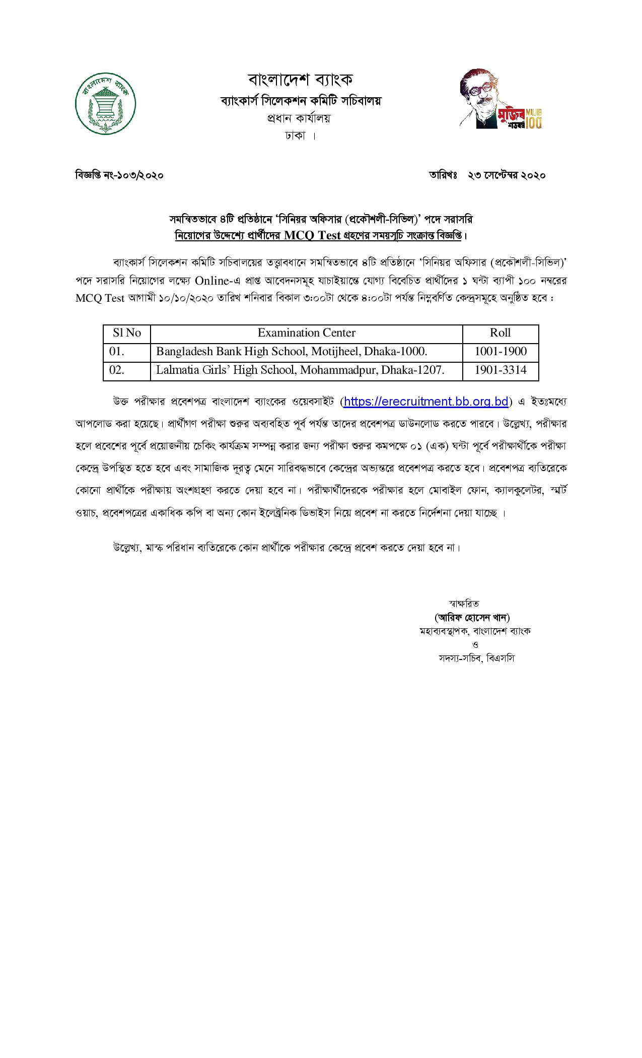 Combined 4 Bank MCQ exam Date 2020