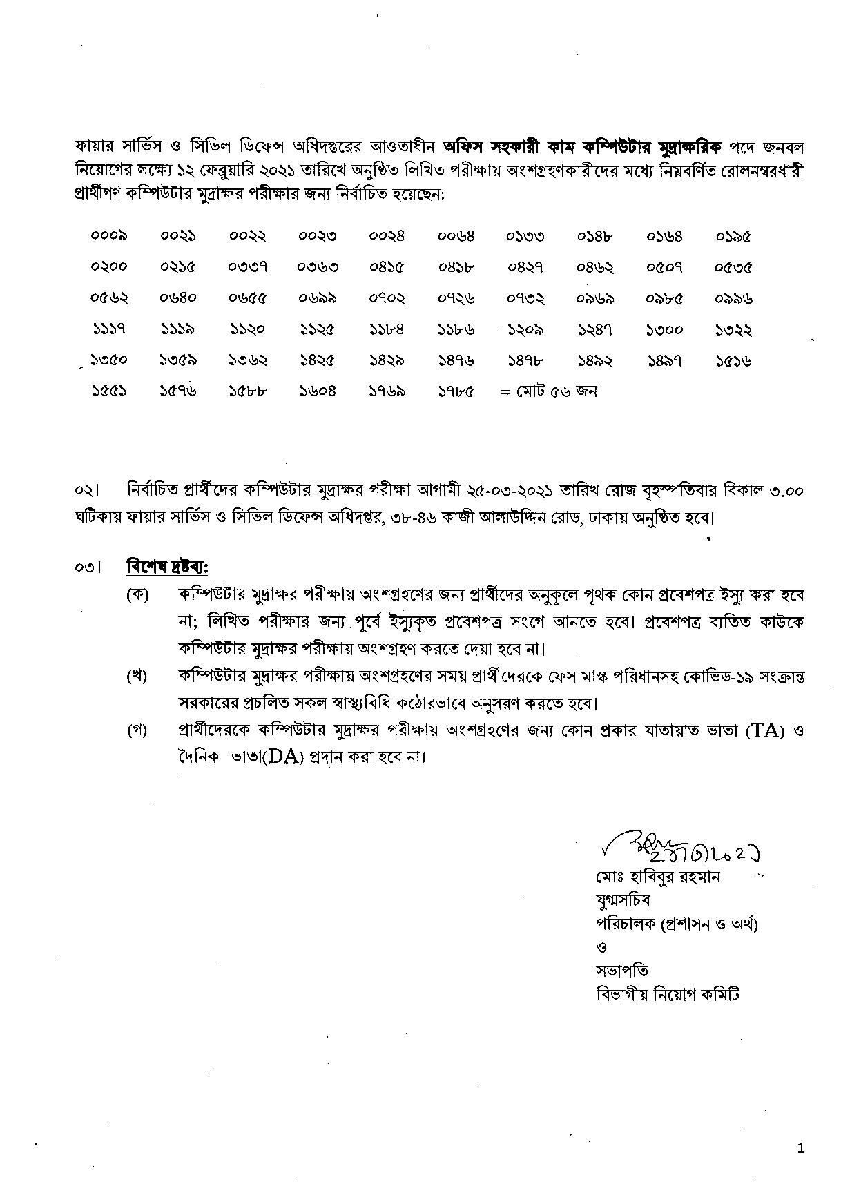 FSCD Exam result and Seat plan 2021