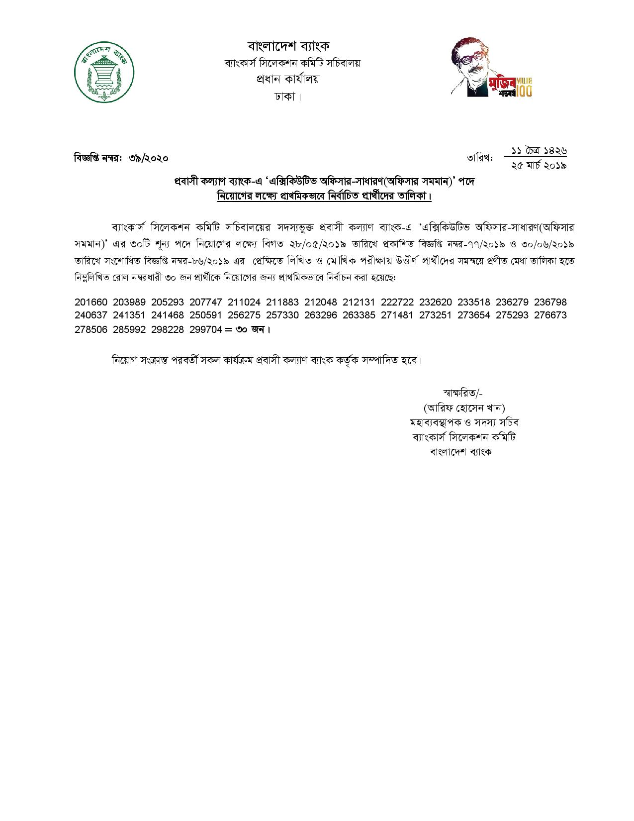 PKB Executive Officer Final Appoint Result 2020