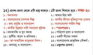 Bangla Second Paper suggestion 2020