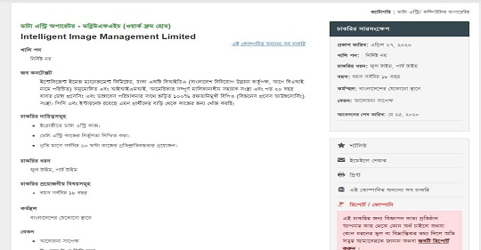 Data Entry Operator Works in Intelligent Image Management Limited