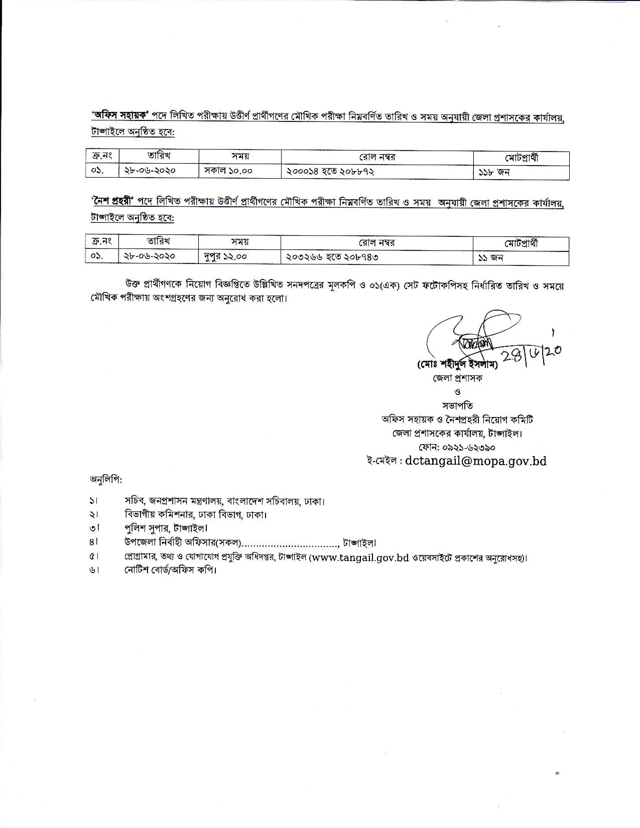 DC Office Tangail Written exam result and Viva Date 2020