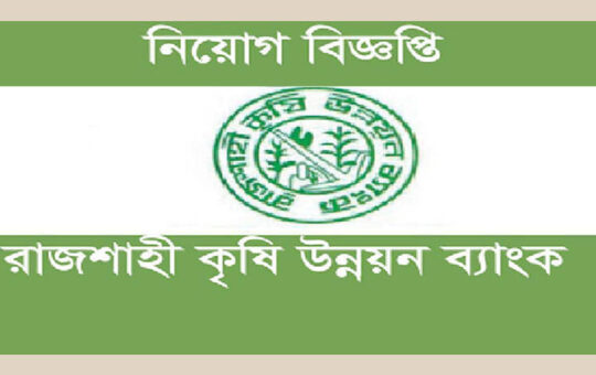 Rajshahi Krishi Development Bank Job Circular 2021