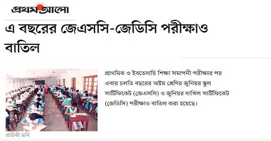 PSC and JSC Exam Cancelled Notice 2020