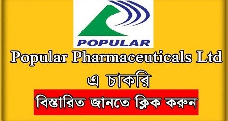 Walk Interview at Popular Pharmaceuticals Job circular 2020